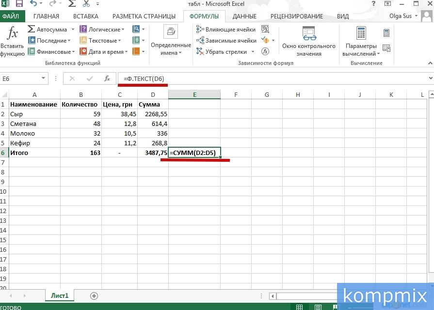 Как отобразить формулы в Excel 2013 инструкция