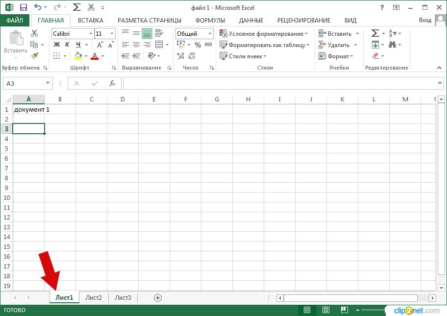 Как переименовать лист в Excel 2013 пошаговая инструкция