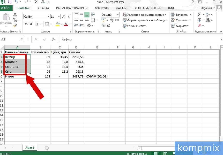 Как сортировать ячейки в Microsoft Excel 2013 инструкция