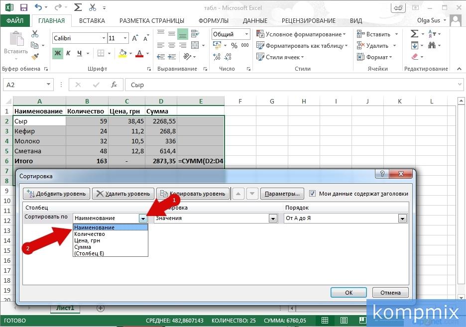Как сделать сортировка по строкам в excel 22