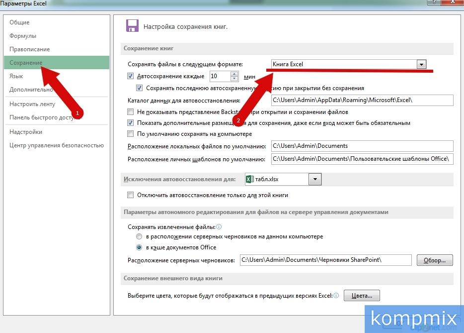 Как включить автосохранение и автовосстановление Excel 2013