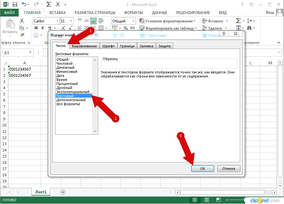 Как ввести число в виде текста в Excel 2013 пошаговая инструкция
