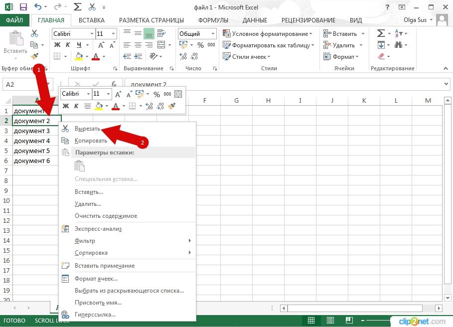 Как вырезать данные ячеек в Excel 2013 пошаговая инструкция