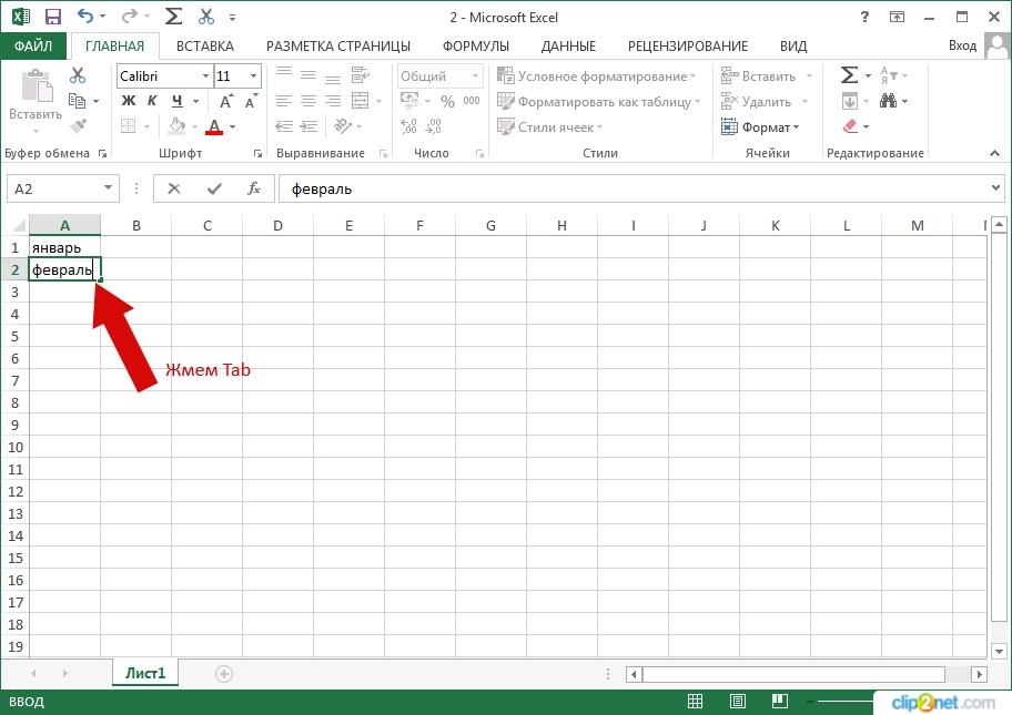 Как завершить ввод в ячейку Excel 2013 инструкция