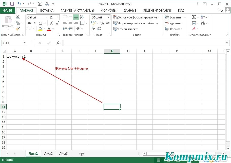 Перемещение по документу Excel 2013 пошаговая инструкция