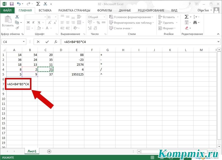 Порядок выполнения формул в Excel 2013