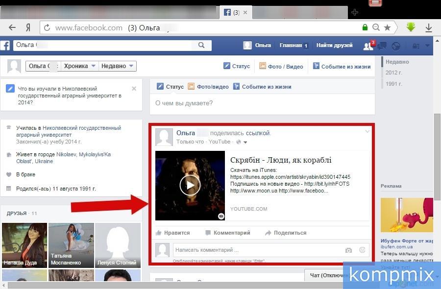 Как добавить видео в Facebook пошаговая инструкция