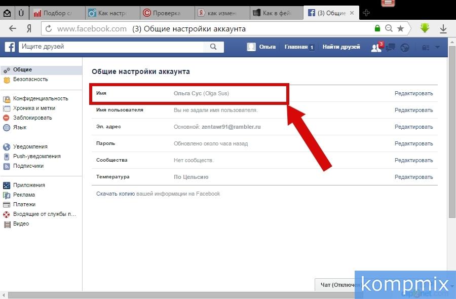 Как изменить имя и фамилию в Facebook инструкция