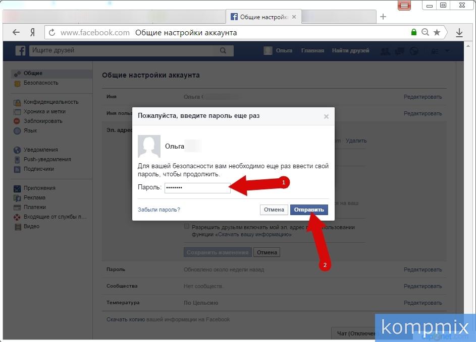 Как изменить электронный адрес в Facebook инструкция