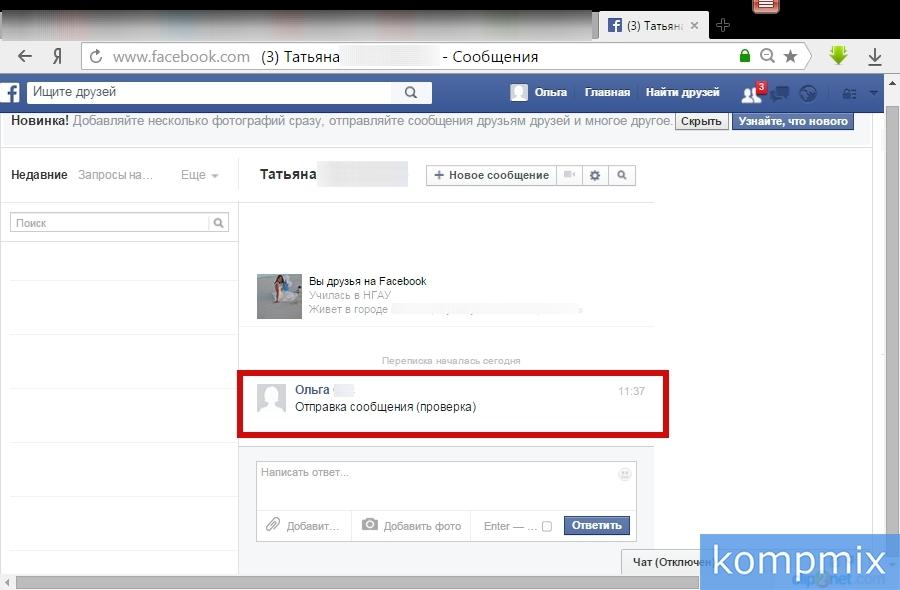 Как написать сообщение в Facebook инструкция