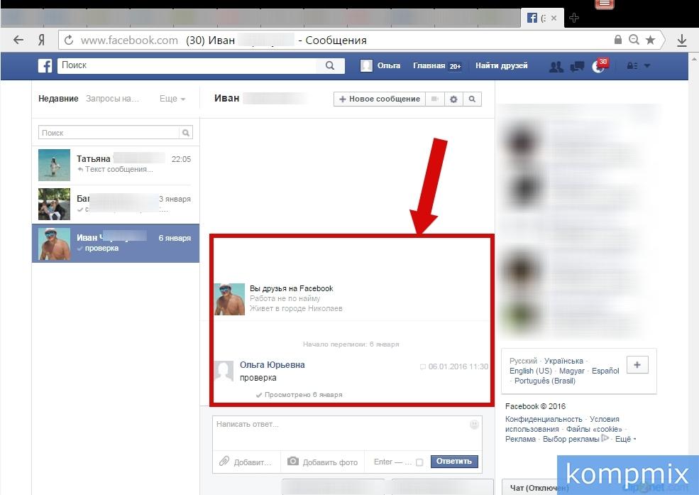 Как читать сообщения на фэйсбуке