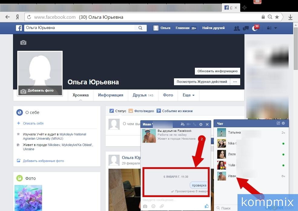 Как прочитать сообщение в Facebook инструкция