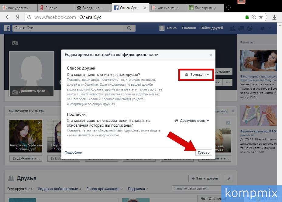 Как скрыть друзей на Facebook пошаговая инструкция