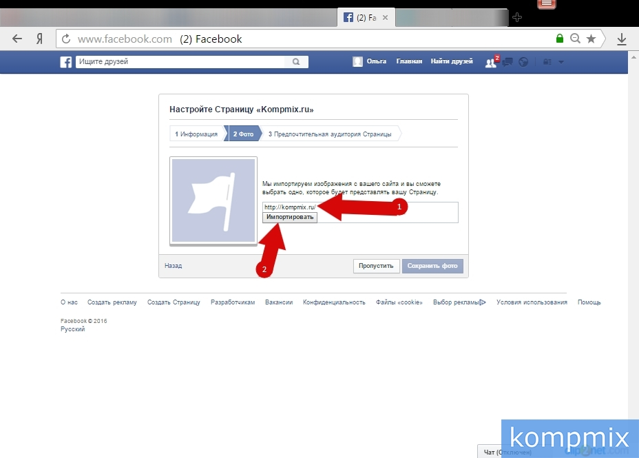 Как создать группу и страницу компании в Facebook