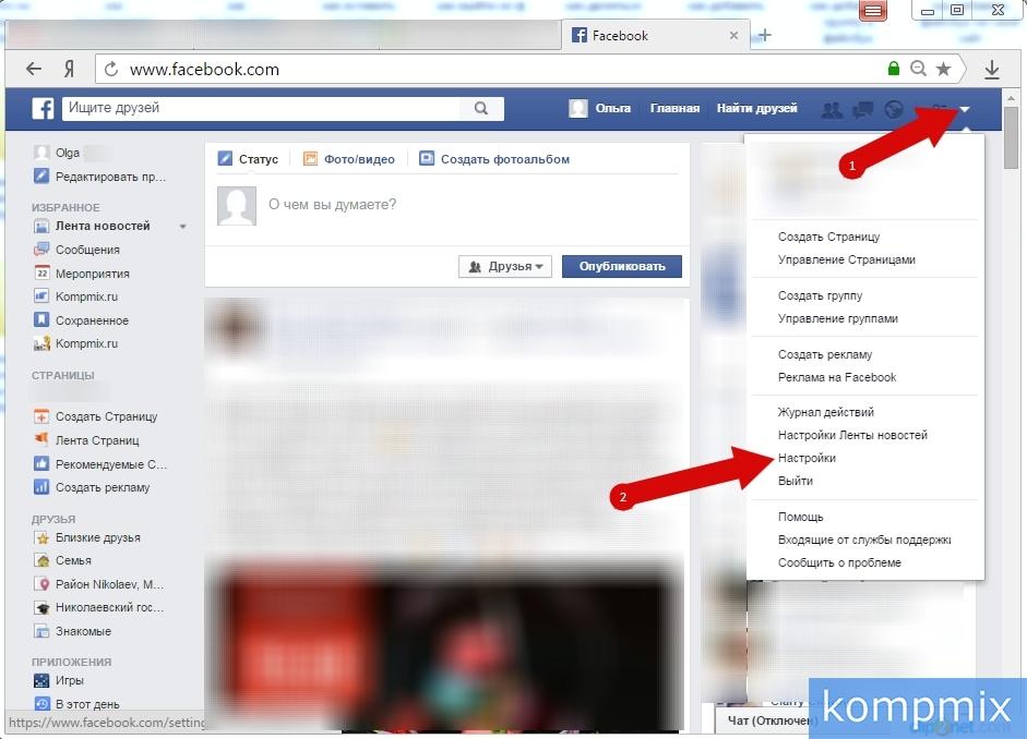 Как удалить адрес в Facebook