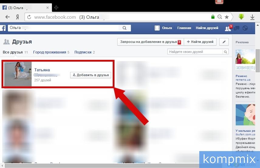 Как удалить друга в Facebook инструкция