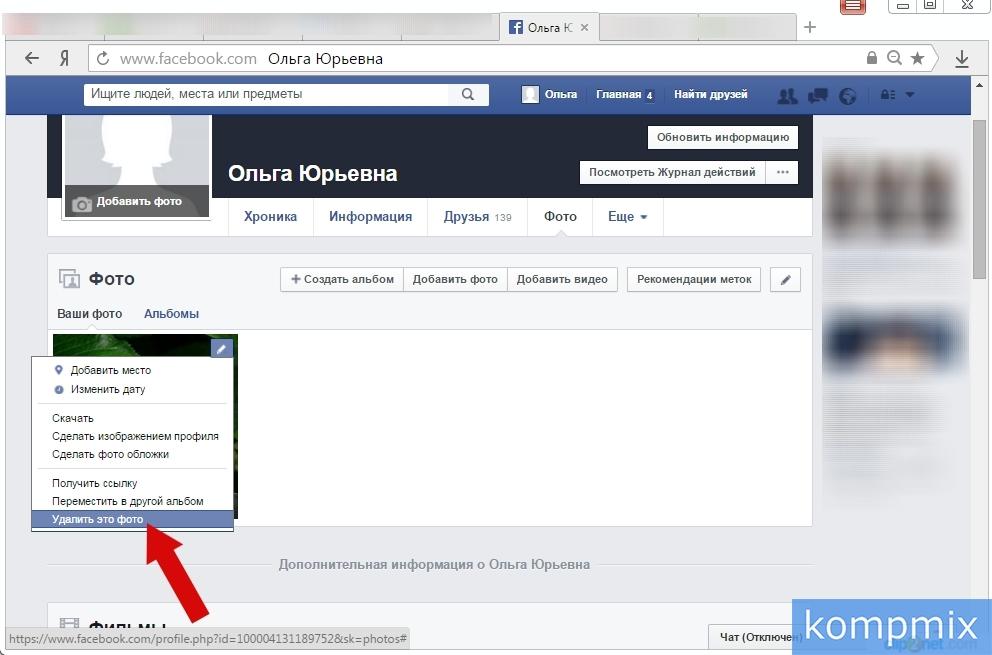 Как удалить фото и альбом с фотографиями в Facebook