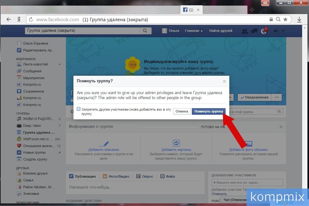 Как удалить группу и страницу компании в Facebook