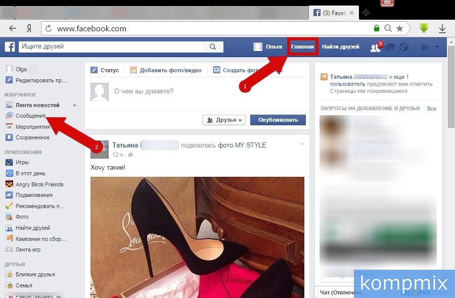 Как удалить сообщение в Facebook инструкция