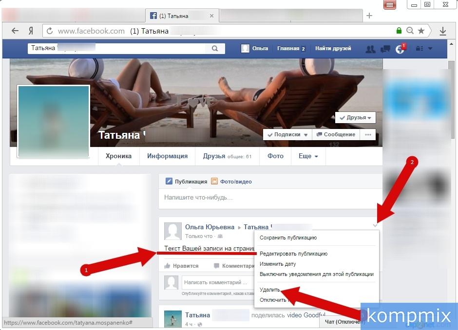 Как удалить запись на стене и хронике в Facebook