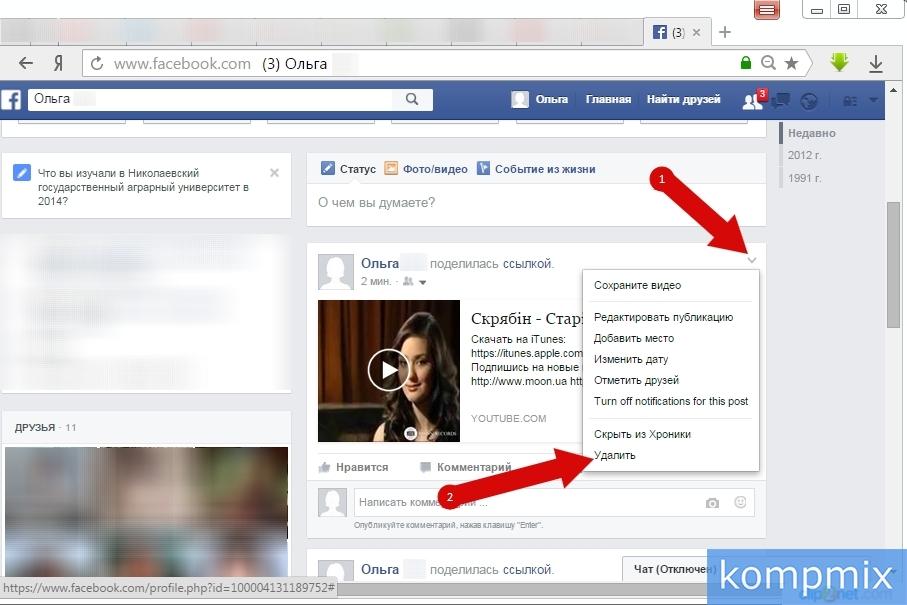 Как удалить с фейсбука в ленте