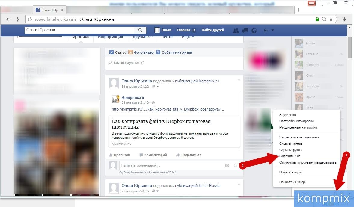 Как узнать когда человек заходил на Facebook