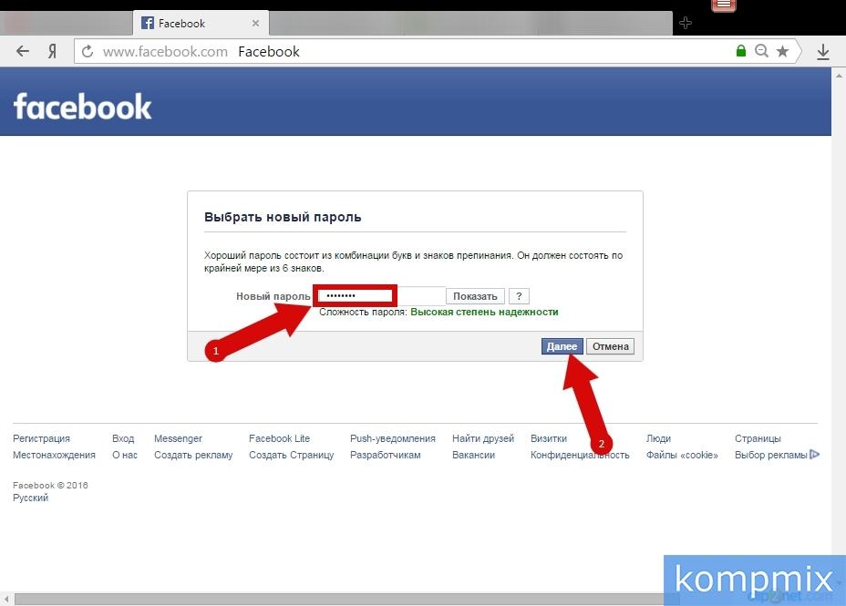Как восстановить пароль на Facebook инструкция