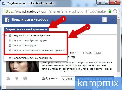 Как вставить ссылку в Facebook инструкция. Три способа