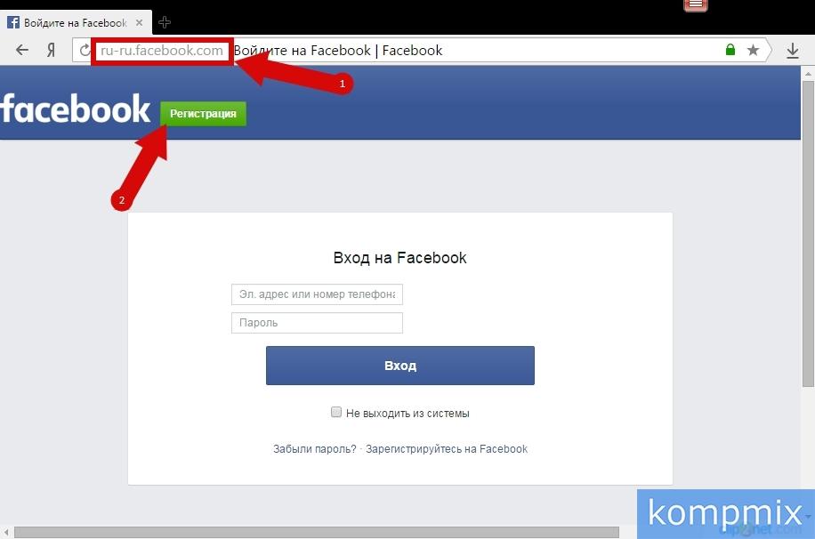 Как зарегистрироваться в Facebook инструкция