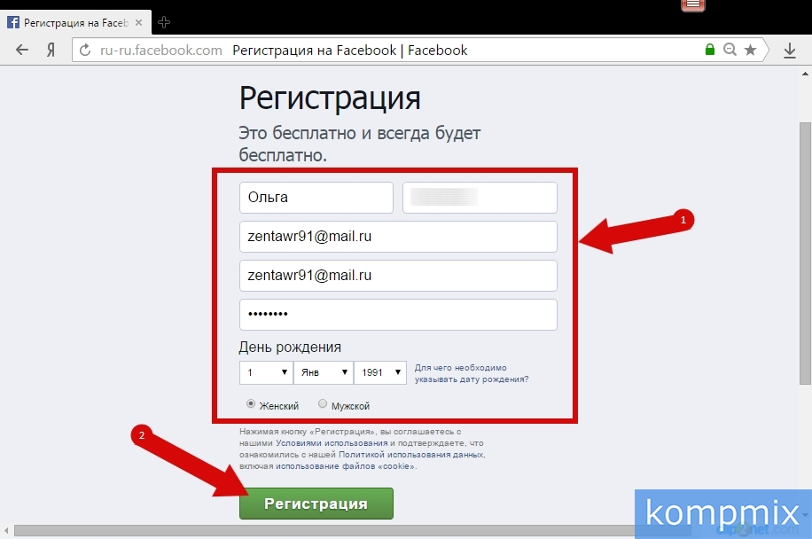 как зарегистрировать знакомых граждан