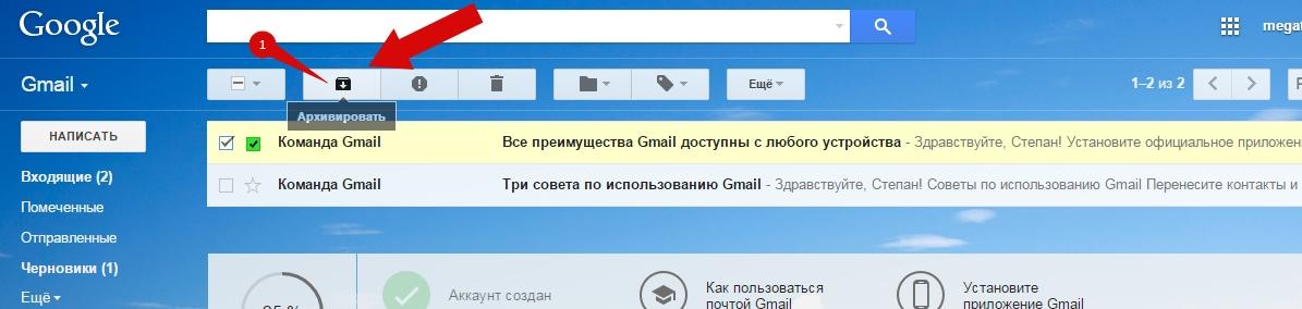 Как архивировать письма в Gmail пошаговая инструкция