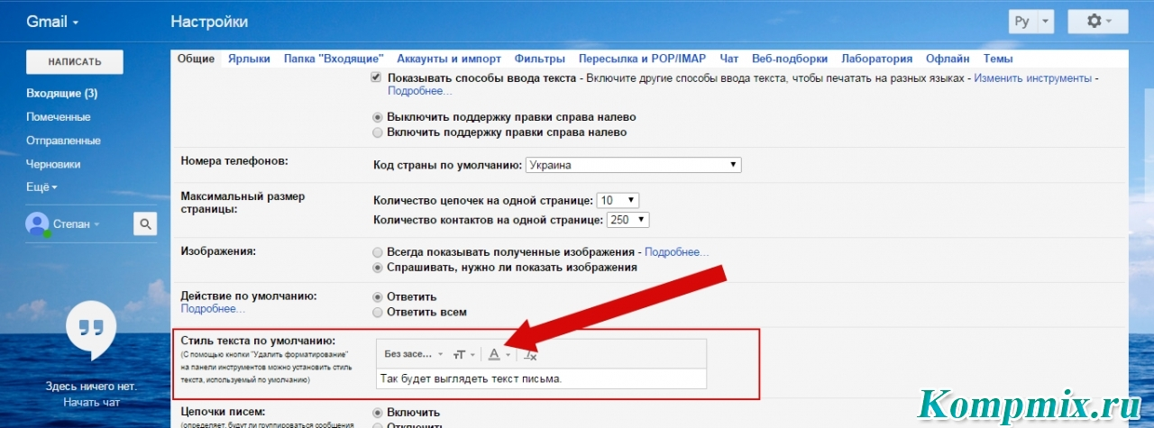Как изменить стиль текста в Gmail инструкция