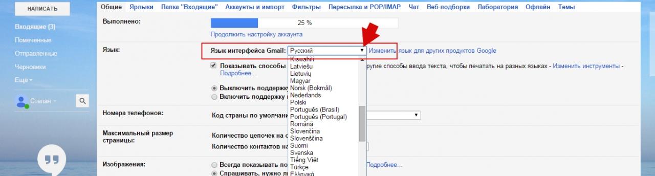 Как изменить язык интерфейса в Gmail пошаговая инструкция