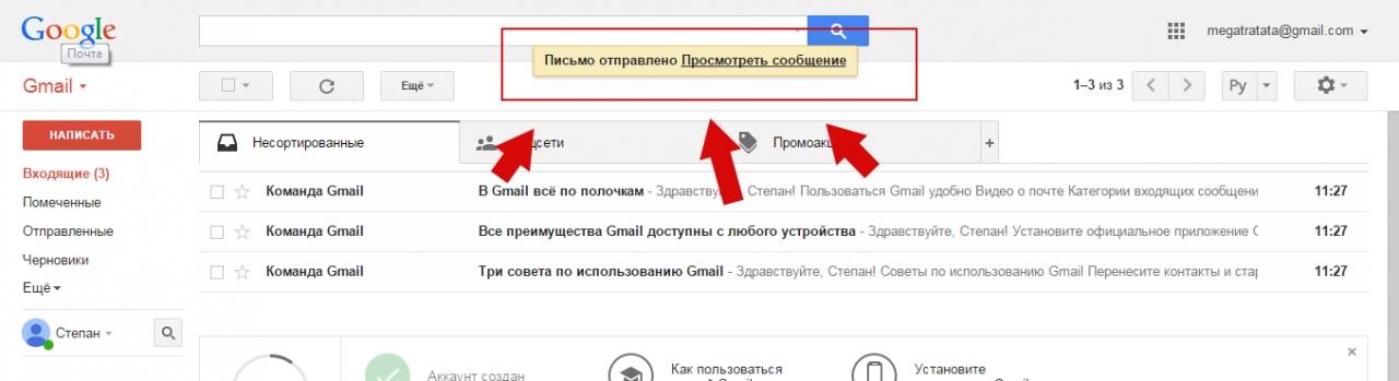 Как написать письмо в Gmail пошаговая инструкция