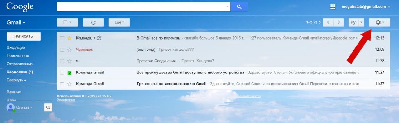 Как настроить автоответчик в Gmail пошаговая инструкция
