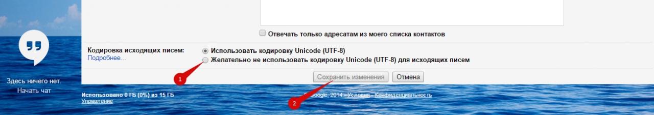 Как отключить кодировку UTF8 в Gmail пошаговая инструкция