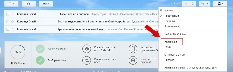 Как отключить показ картинок в Gmail пошаговая инструция