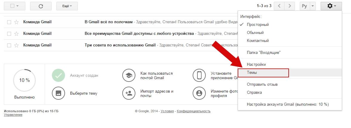Как поменять тему в почте Gmail пошаговая инструкция