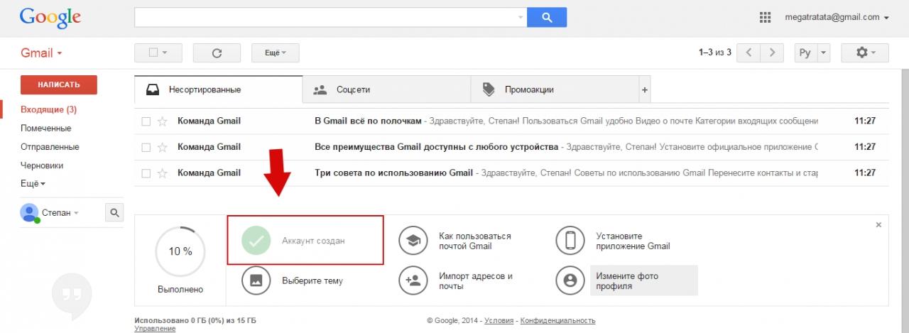 Как создать почтовый ящик на Gmail пошаговая инструкция
