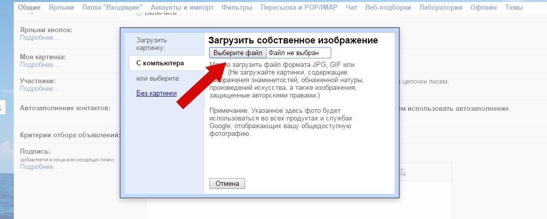 Как установить фото в профиле Gmail пошаговая инструкция