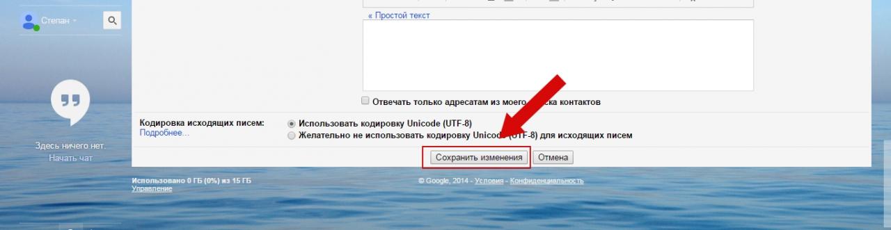 Как в Gmail изменить количество писем на странице
