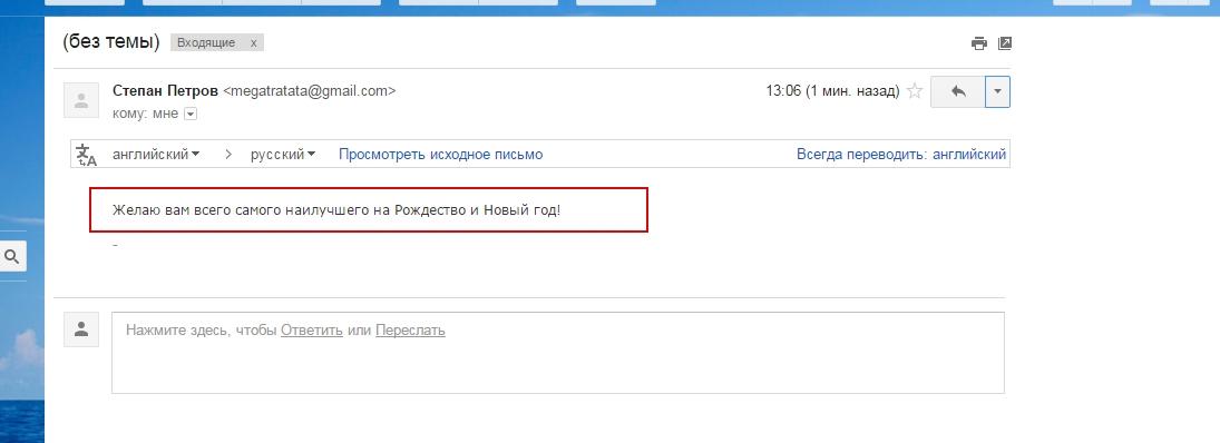 Как в Gmail перевести письмо, в почте на русский язык