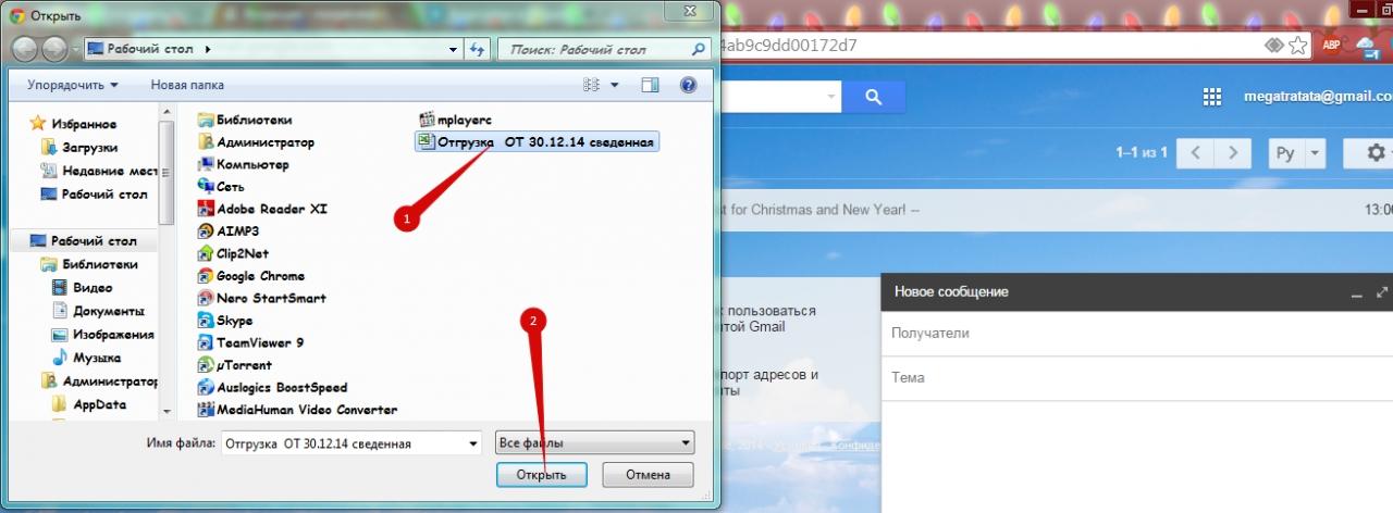 Как в почте Gmail прикрепить файл к письму пошаговая инструкция