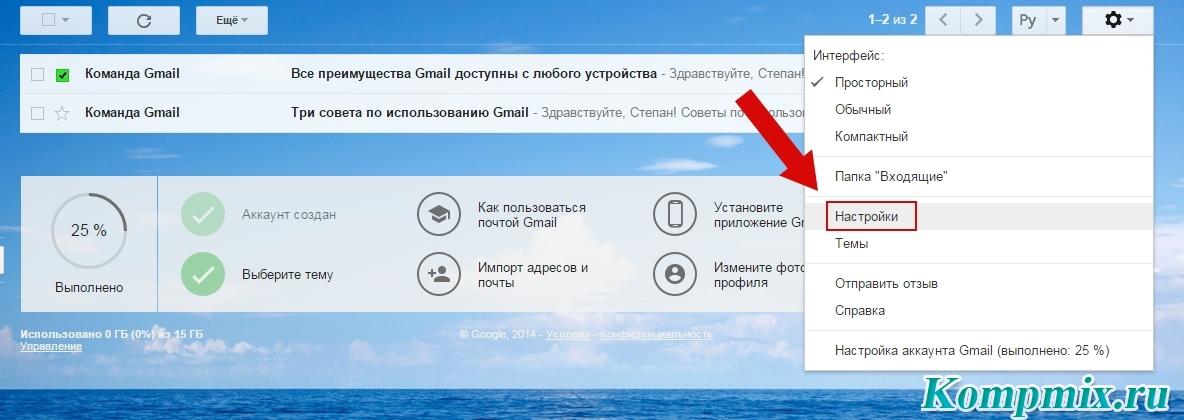 Как восстановить настройки текста по умолчанию Gmail