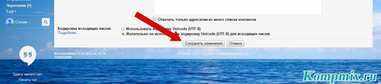 Включаем уведомления на рабочем столе в Gmail инструкция