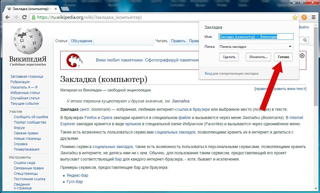 Как добавить закладку Google Chrome пошаговая инструкция