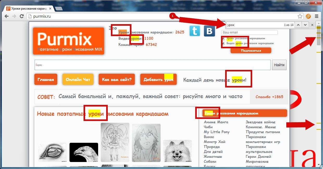 Как искать текст на странице в Google Chrome пошаговая инструкци
