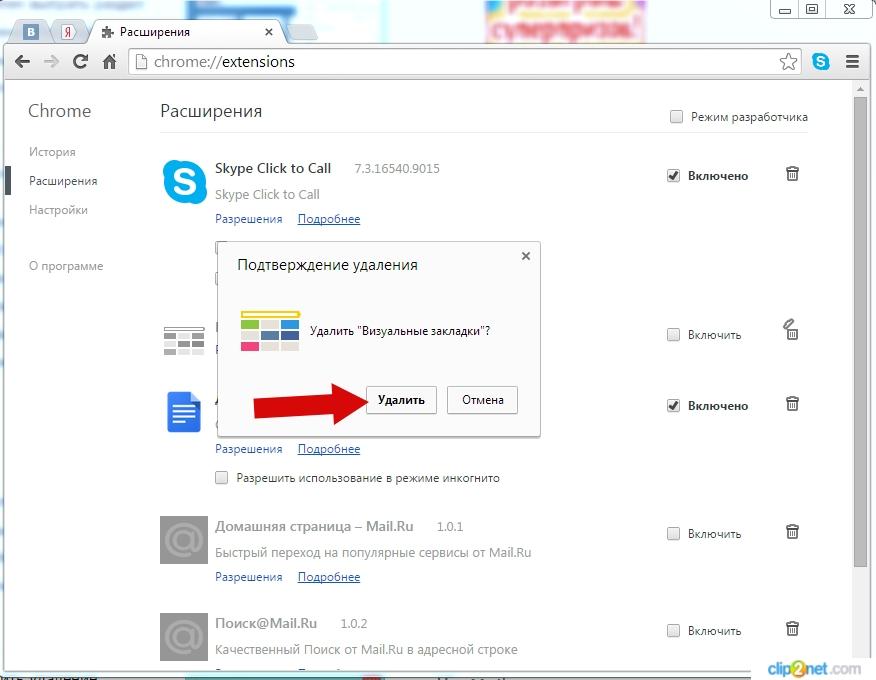 Как из Google Chrome удалить визуальные закладки
