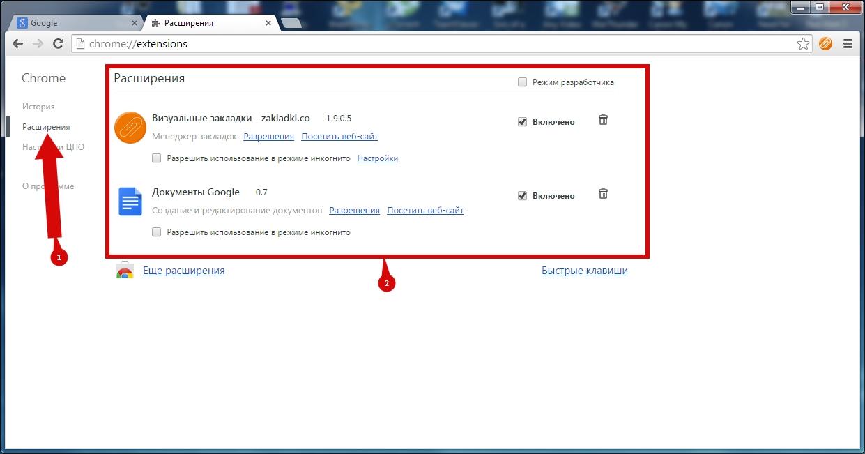 Как посмотреть список расширений в Google Chrome пошаговая инструкция