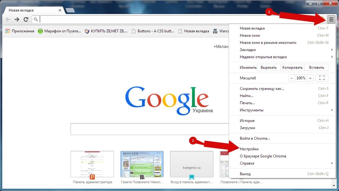 Как сбросить все настройки в Гугл Хроме пошаговая инструкция